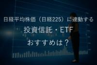 日経平均株価(日経225)に連動する投資信託・ETF おすすめは?
