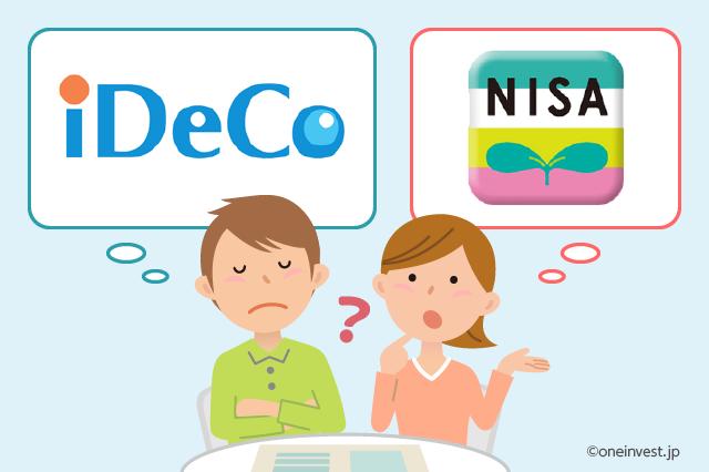 NISAとiDeCoの違い