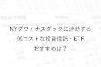 NYダウ・ナスダックに連動する投資信託・ETF おすすめは?
