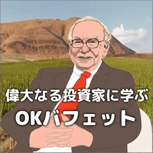 OKバフェット