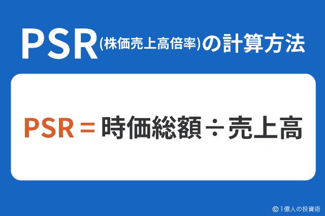 PSR(株価売上高倍率)の計算方法
