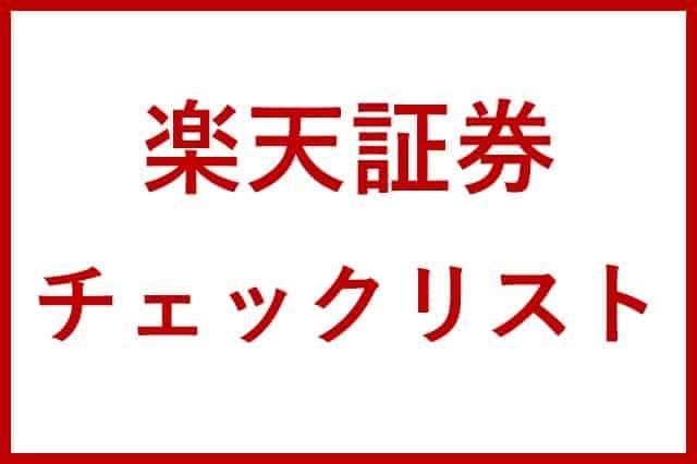 岡三オンライン証券で株を始める、「ネットトレーダー」が評判