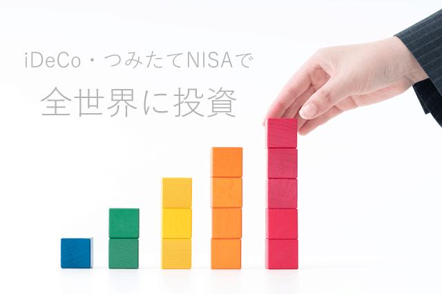 楽天・全世界株式インデックスファンド