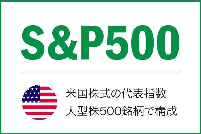 S&P500に3倍のレバレッジを掛けるETF「SPXL」と空売りができる「SPXS」