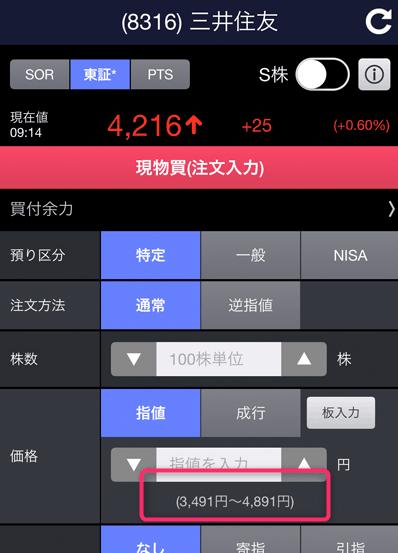 SBI証券 株アプリの発注画面