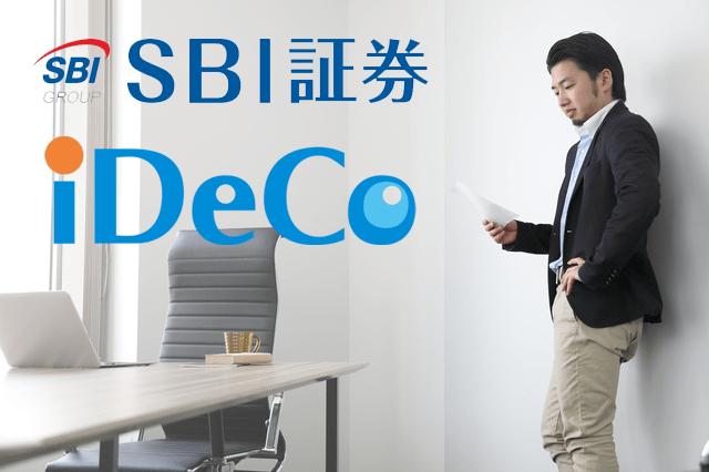 三井住友銀行のiDeCoと三井住友信託銀行の違いは?おすすめ商品を比較
