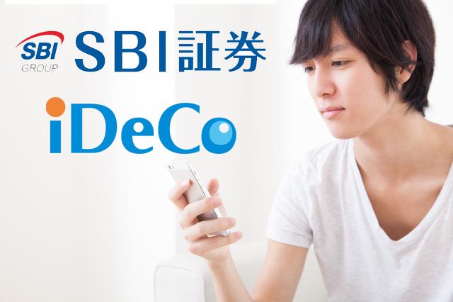 SBI証券のiDeCo