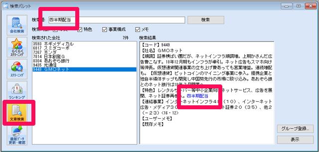 会社四季報CD-ROM