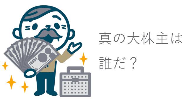 信託 トラスト 日本 株式 会社 銀行 マスター