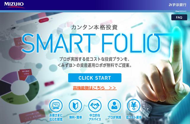 SMART FOLIO(スマートフォリオ)