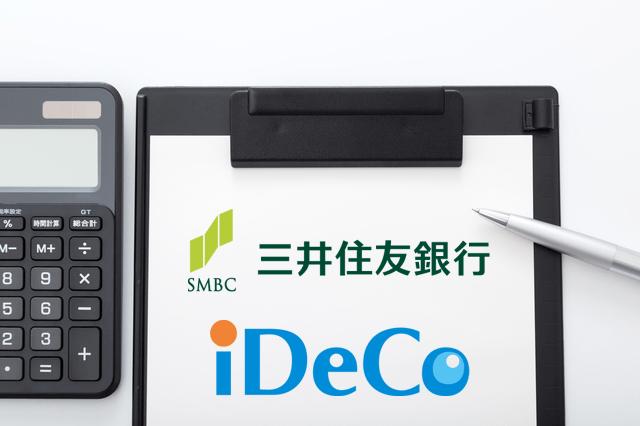 三井住友銀行 iDeCo