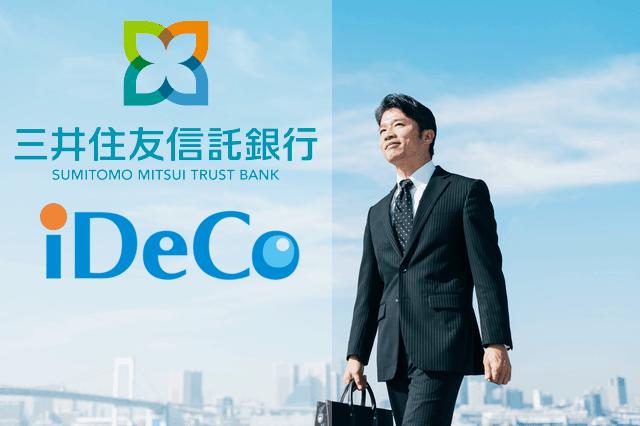 三井住友信託銀行のiDeCo