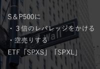 SPXS・SPXL
