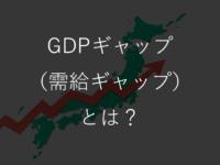 GDPギャップ(需給ギャップ)とは?