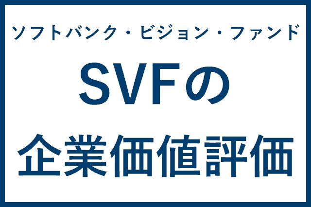 ソフトバンク・ビジョン・ファンド SVFの企業価値評価