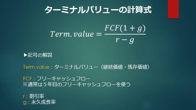 ターミナルバリューの計算式