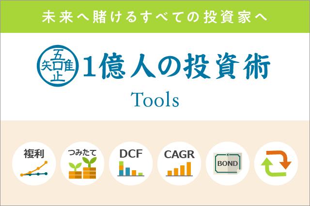 1億人の投資術 Tools