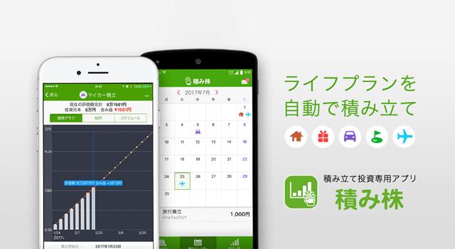 積み株アプリ