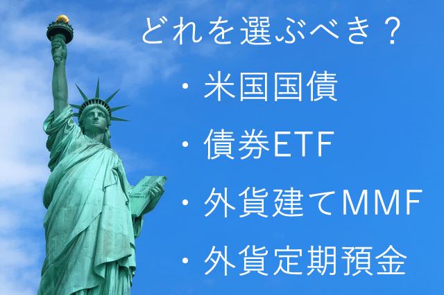 米国債・債券ETF・外貨建てMMF・外貨定期預金のメリット・デメリットを比較