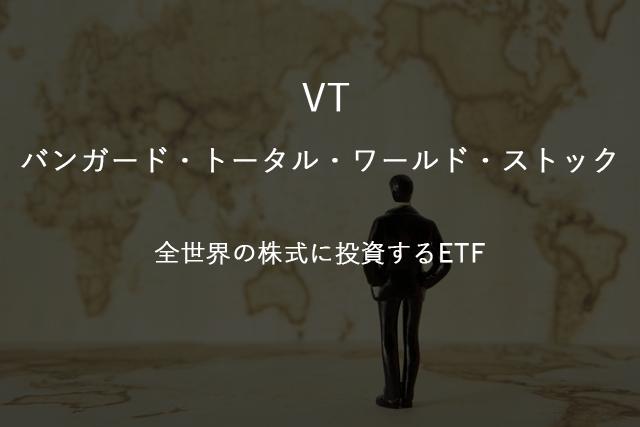 VT - バンガード・トータル・ワールド・ストックETF