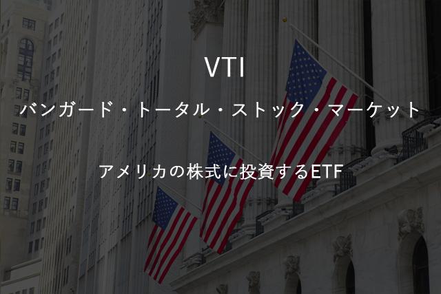 VTI - バンガード・トータル・ストック・マーケットETF