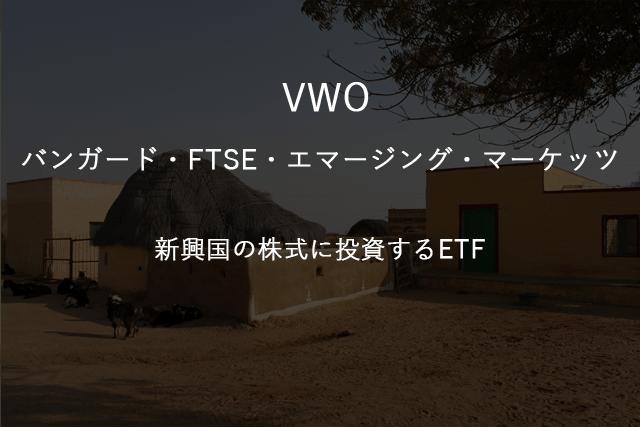 VWO - バンガード・FTSE・エマージング・マーケッツETF