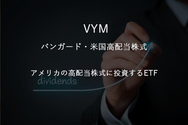 VYM - バンガード・米国高配当株式ETF