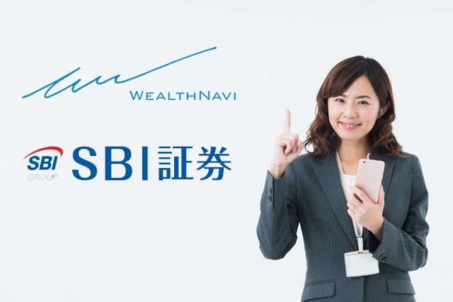 ウェルスナビ for 住信SBIネット銀行の利回りは?THEO(テオ)との比較