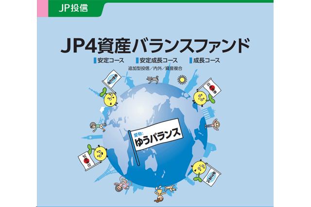 JP4資産バランスファンド(愛称:ゆうバランス)